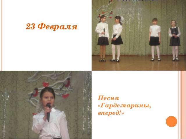 23 Февраля Песня «Гардемарины, вперед!»