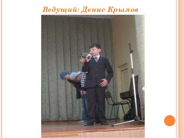 Ведущий: Денис Крылов