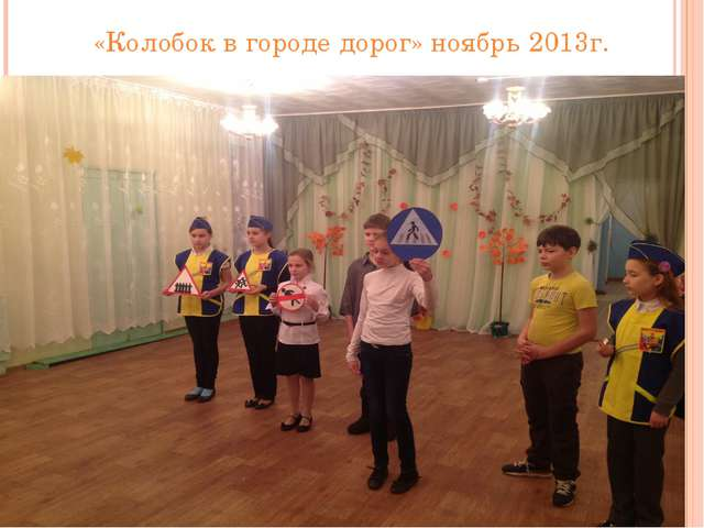 «Колобок в городе дорог» ноябрь 2013г.