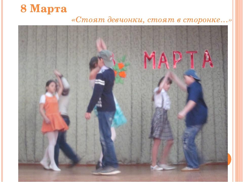 8 Марта «Стоят девчонки, стоят в сторонке…»