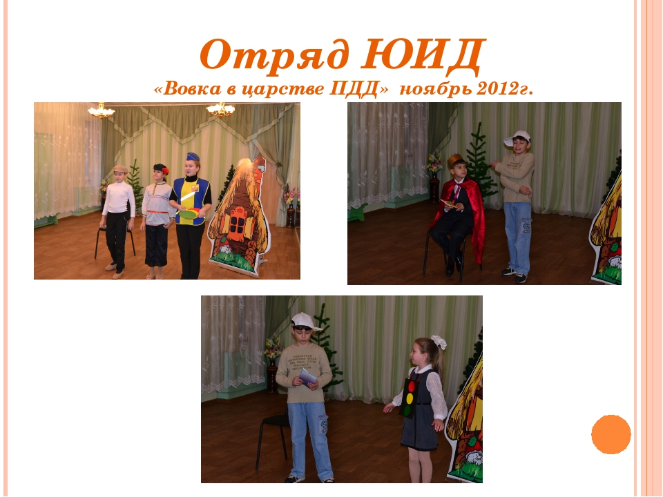 Отряд ЮИД «Вовка в царстве ПДД» ноябрь 2012г.