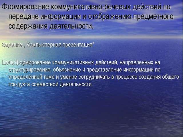 Формирование коммуникативно-речевых действий по передаче информации и отображ...