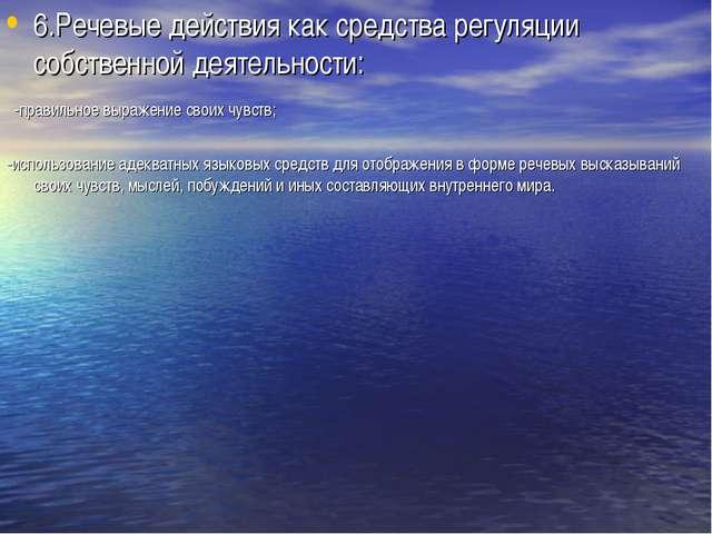 6.Речевые действия как средства регуляции собственной деятельности: -правильн...