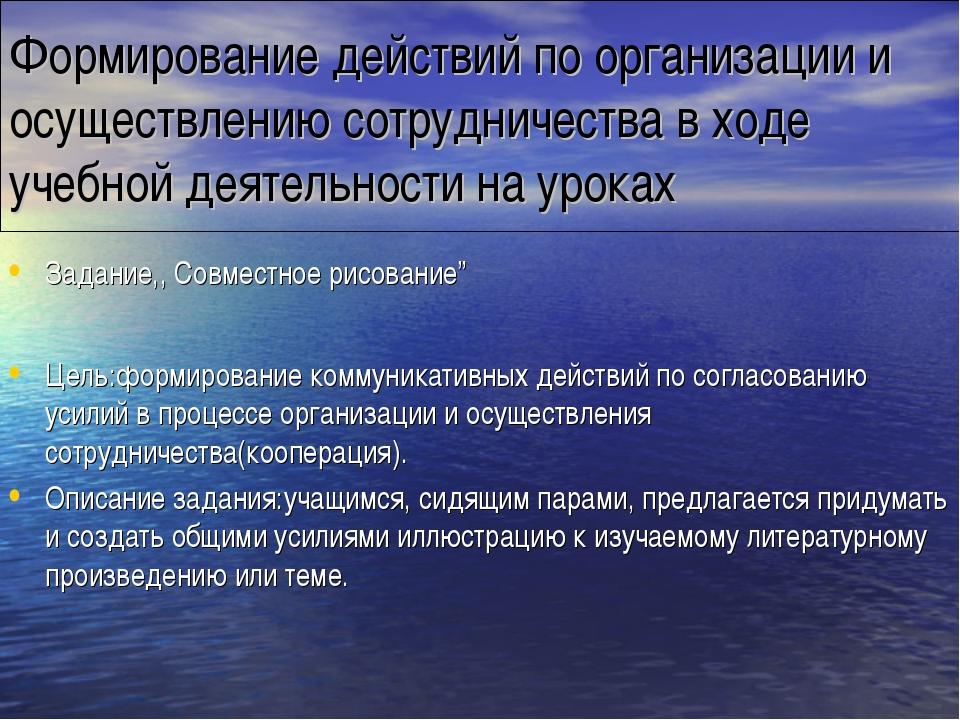 Формирование действий по организации и осуществлению сотрудничества в ходе уч...