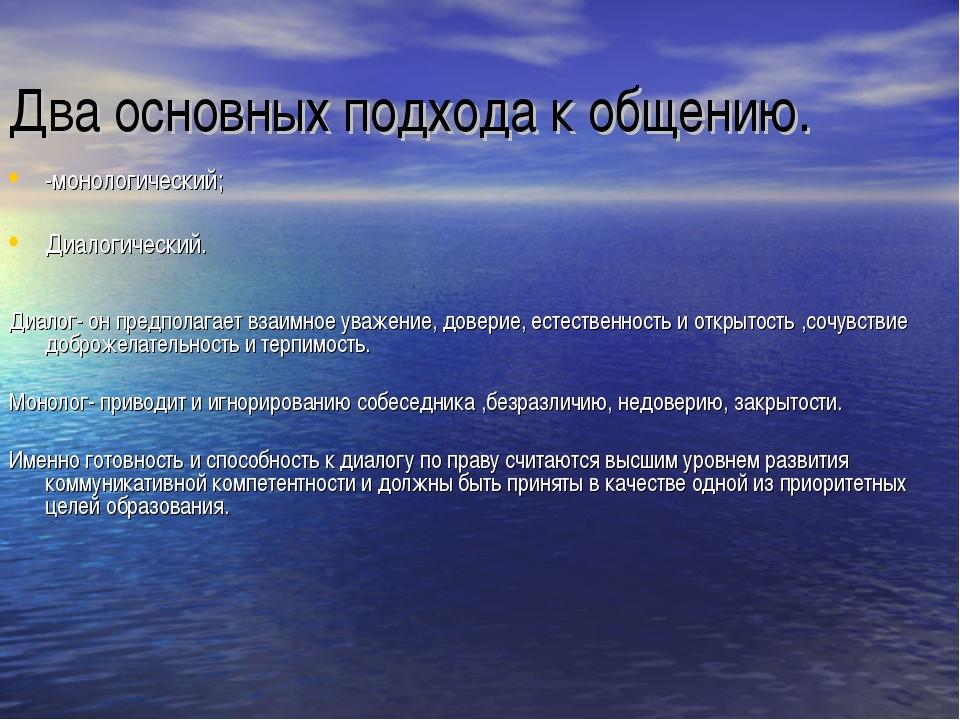 Два основных подхода к общению. -монологический; Диалогический. Диалог- он пр...