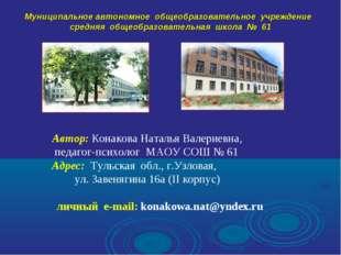 Муниципальное автономное общеобразовательное учреждение средняя общеобразоват