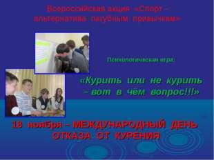 Всероссийская акция «Спорт – альтернатива пагубным привычкам» Психологическа