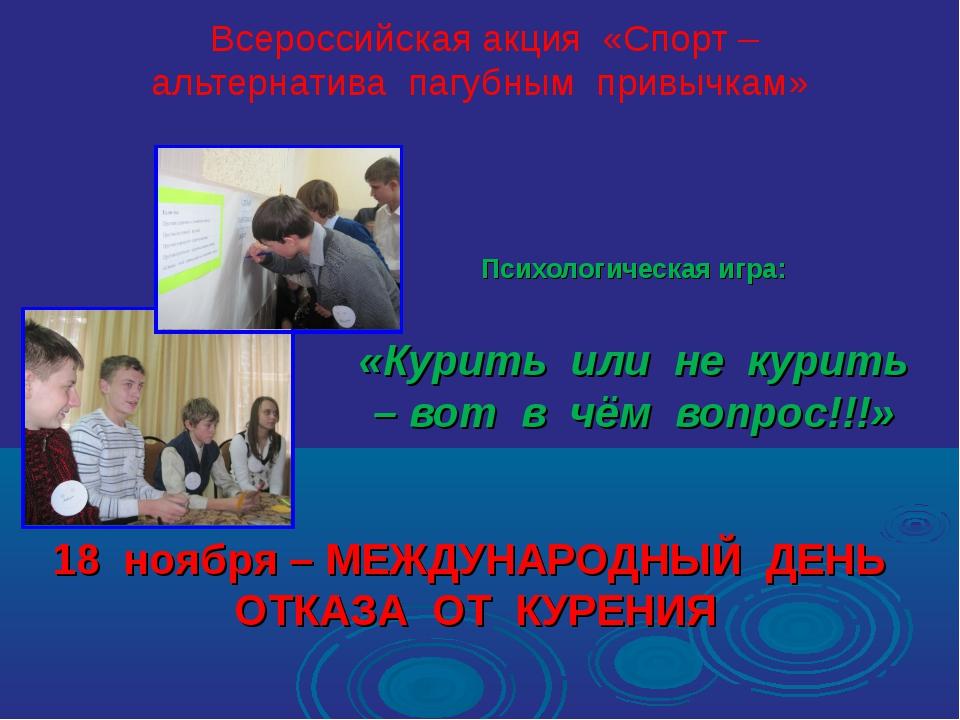 Всероссийская акция «Спорт – альтернатива пагубным привычкам» Психологическа...