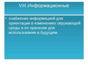 VIII.Информационные снабжение информацией для ориентации в изменениях окружаю