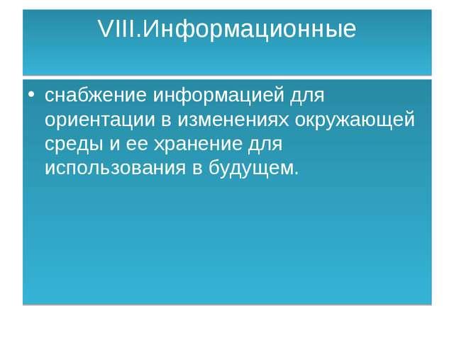 VIII.Информационные снабжение информацией для ориентации в изменениях окружаю...