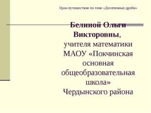 Урок-путешествие по теме «Десятичные дроби» Белиной Ольги Викторовны, учителя