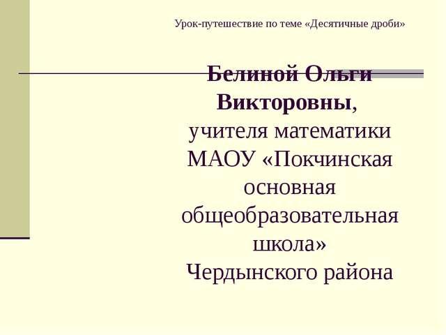 Урок-путешествие по теме «Десятичные дроби» Белиной Ольги Викторовны, учителя...