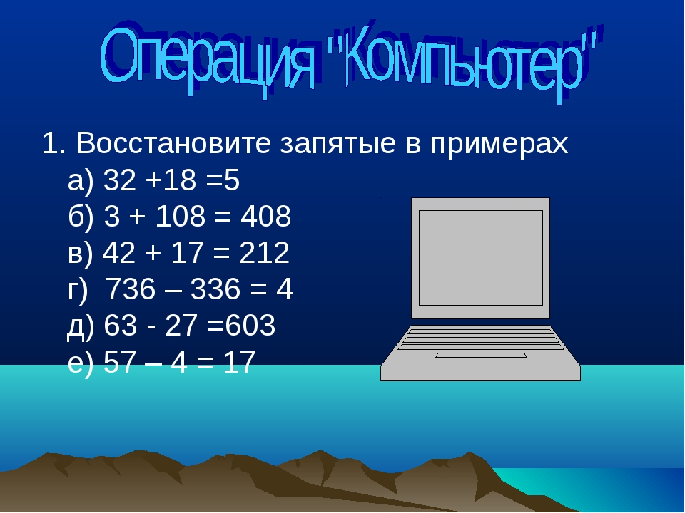 1. Восстановите запятые в примерах а) 32 +18 =5 б) 3 + 108 = 408 в) 42 + 17 =...