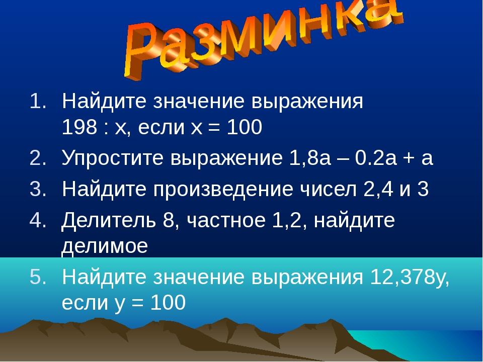 Найдите значение выражения 198 : х, если х = 100 Упростите выражение 1,8а – 0...