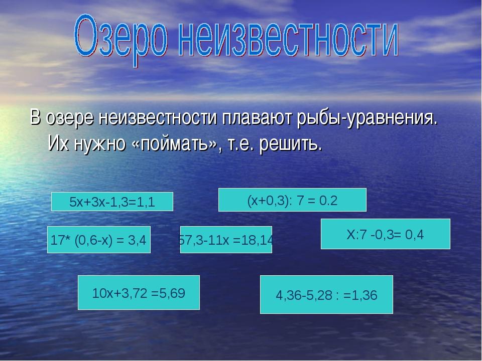 В озере неизвестности плавают рыбы-уравнения. Их нужно «поймать», т.е. решить...