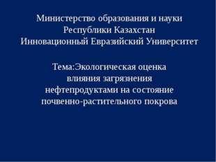 Министерство образования и науки Республики Казахстан Инновационный Евразийск