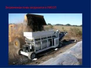 Загрязненная почва загружается в УМСОП