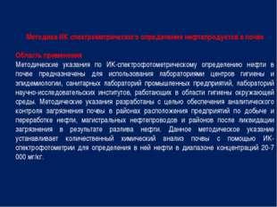 Методика ИК спектрометрического определения нефтепродуктов в почве Область пр