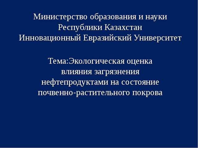 Министерство образования и науки Республики Казахстан Инновационный Евразийск...