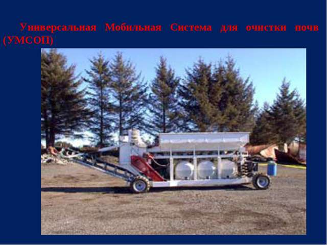 Универсальная Мобильная Система для очистки почв (УМСОП)