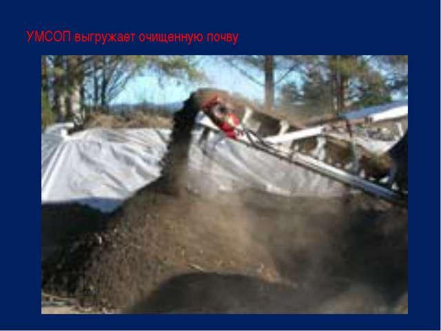 УМСОП выгружает очищенную почву