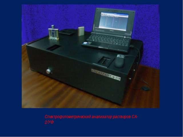 Спектрофотометрический анализатор растворов СА-2/УФ