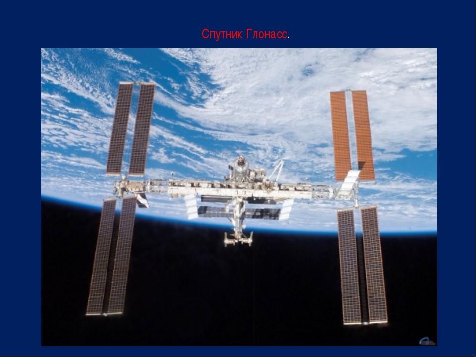 Спутник Глонасс.