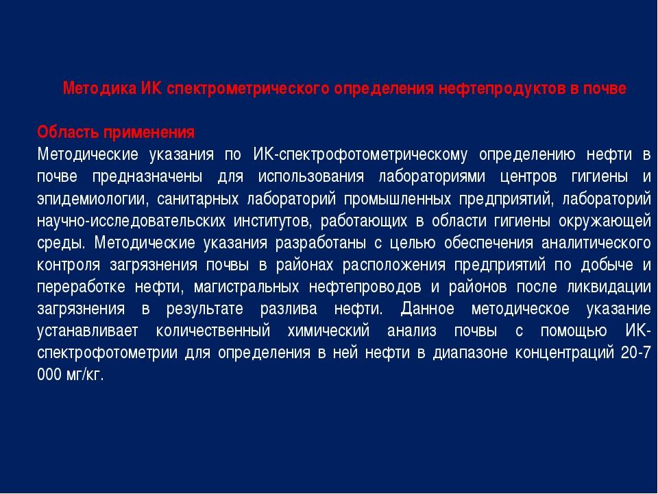 Методика ИК спектрометрического определения нефтепродуктов в почве Область пр...