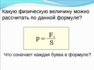 Какую физическую величину можно рассчитать по данной формуле? Что означает ка
