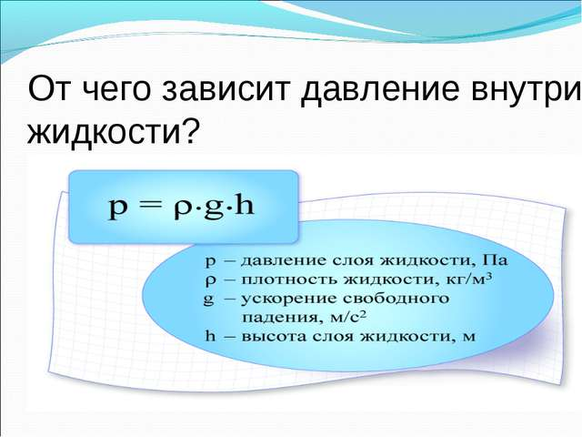 От чего зависит давление внутри жидкости?