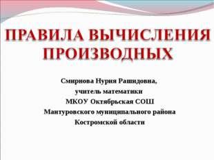 Смирнова Нурия Рашидовна, учитель математики МКОУ Октябрьская СОШ Мантуровско