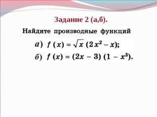 Задание 2 (а,б).
