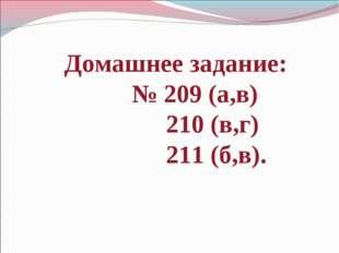 Домашнее задание: № 209 (а,в) 210 (в,г) 211 (б,в).