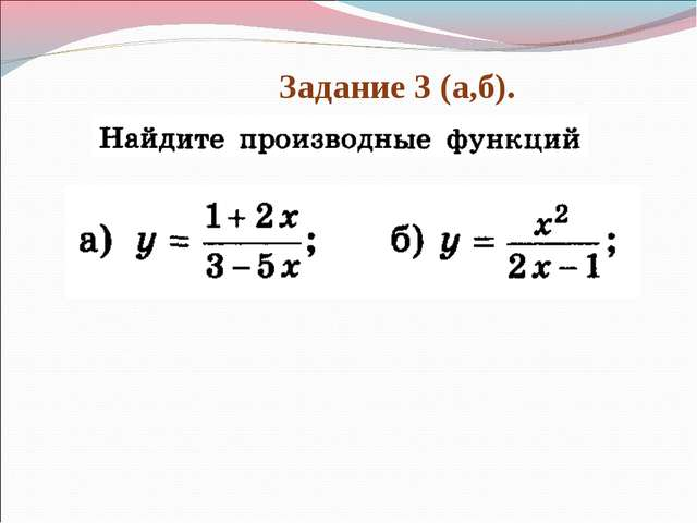 Задание 3 (а,б).