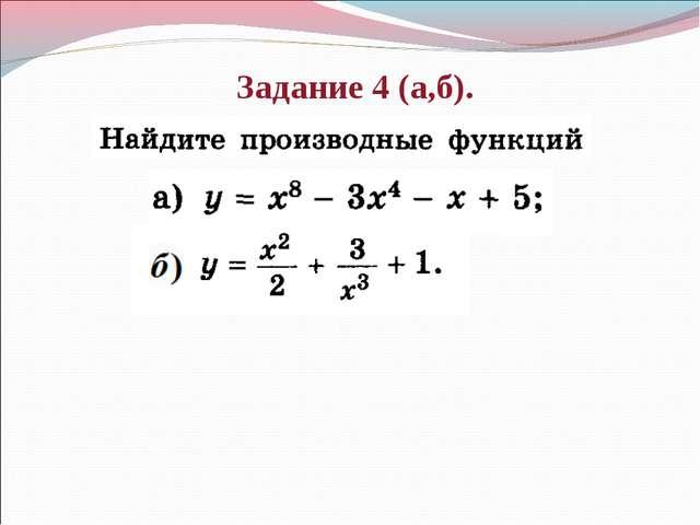 Задание 4 (а,б).