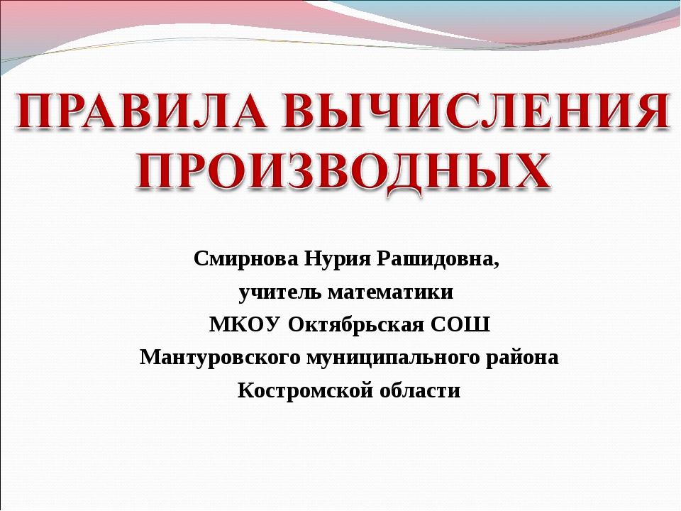 Смирнова Нурия Рашидовна, учитель математики МКОУ Октябрьская СОШ Мантуровско...