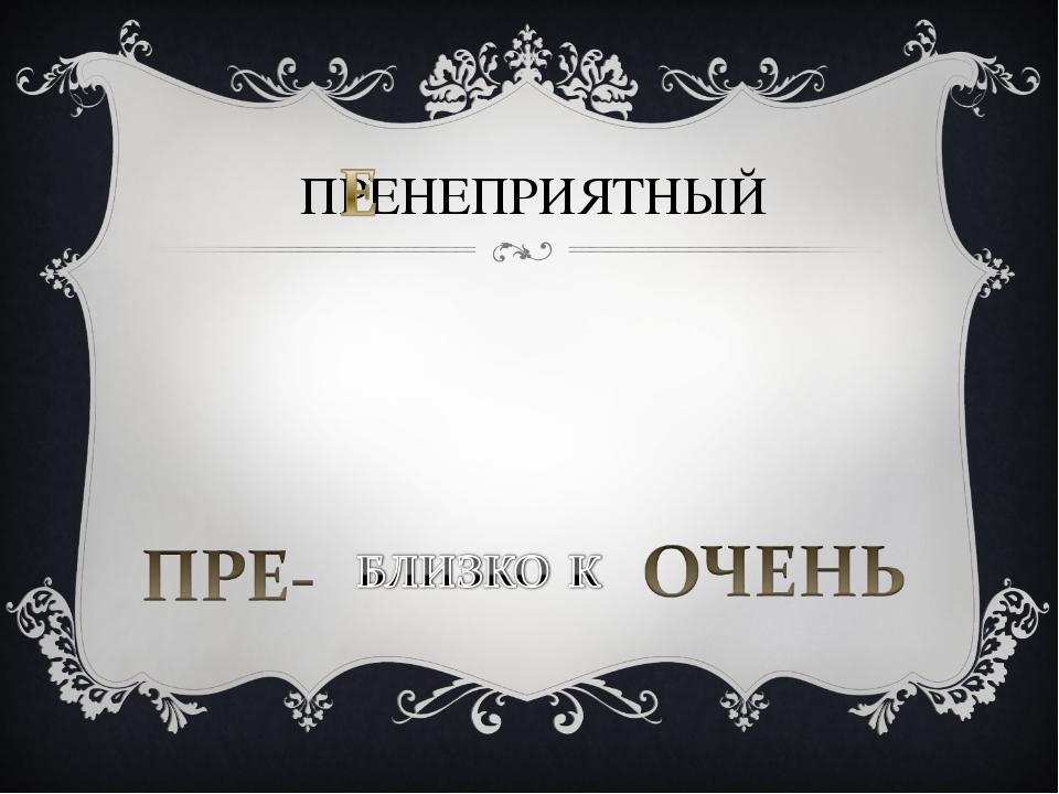 ПРЕНЕПРИЯТНЫЙ
