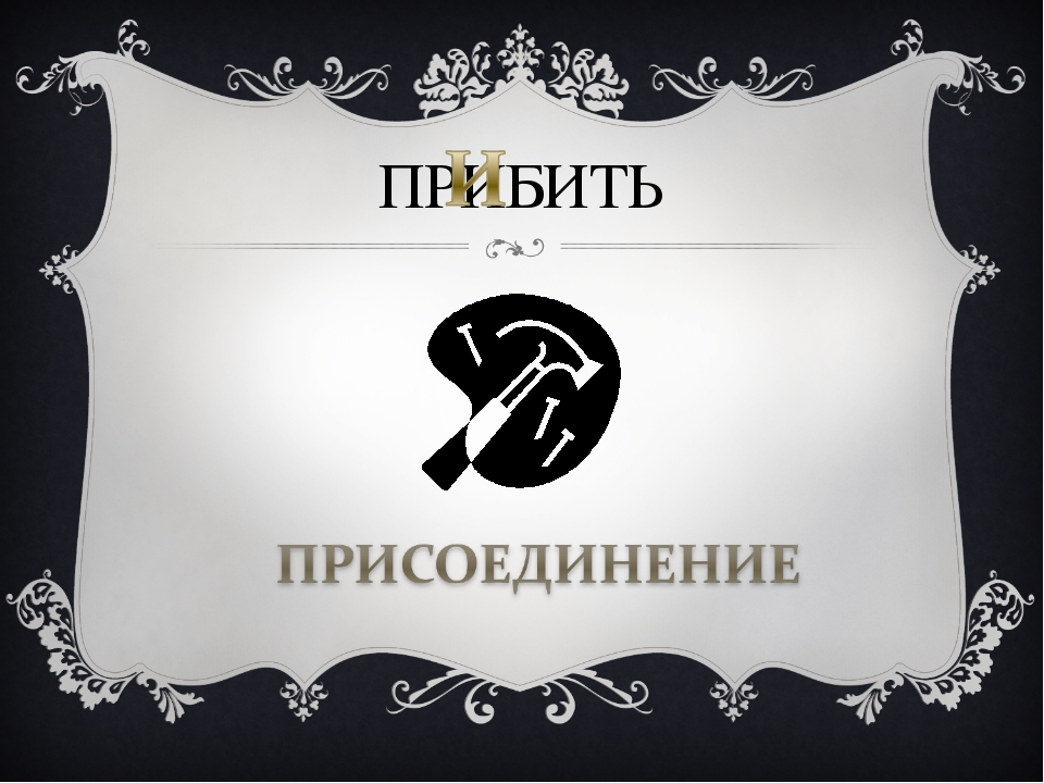ПРИБИТЬ