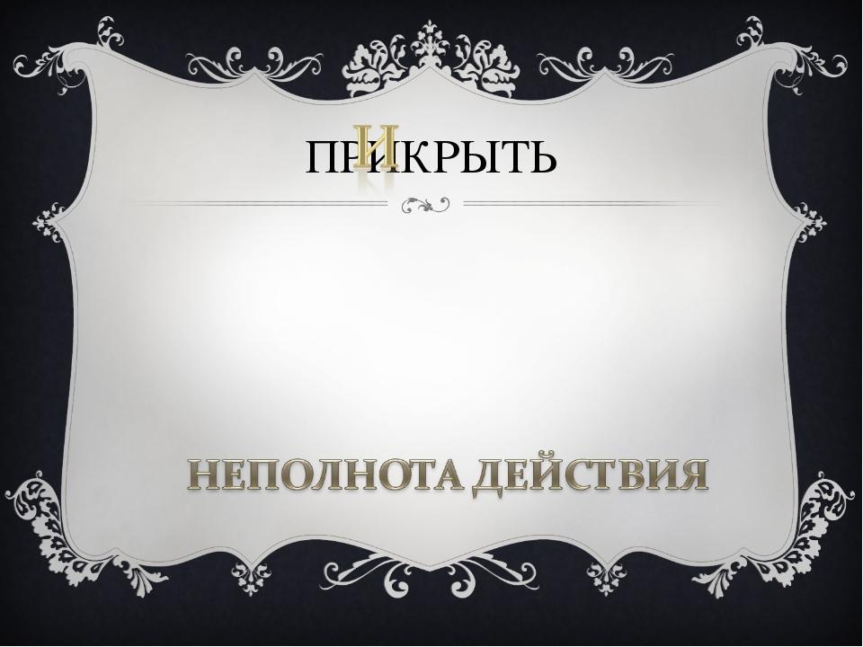ПРИКРЫТЬ