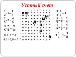 Устный счет м д а г р и м ы а а м 1 2 3 4 5 6 7 8 9 10 1 2 3 4 5 6 7 8 9 10 д