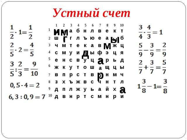 Устный счет м д а г р и м ы а а м 1 2 3 4 5 6 7 8 9 10 1 2 3 4 5 6 7 8 9 10 д...