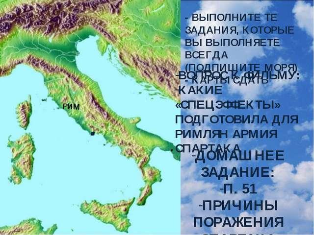 РИМ . - ВЫПОЛНИТЕ ТЕ ЗАДАНИЯ, КОТОРЫЕ ВЫ ВЫПОЛНЯЕТЕ ВСЕГДА (ПОДПИШИТЕ МОРЯ) -...