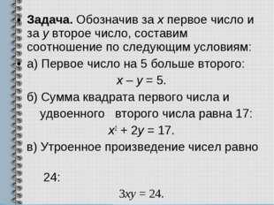 Задача. Обозначив за х первое число и за у второе число, составим соотношение