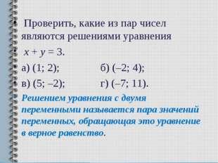 Проверить, какие из пар чисел являются решениями уравнения х + у = 3. а) (1;