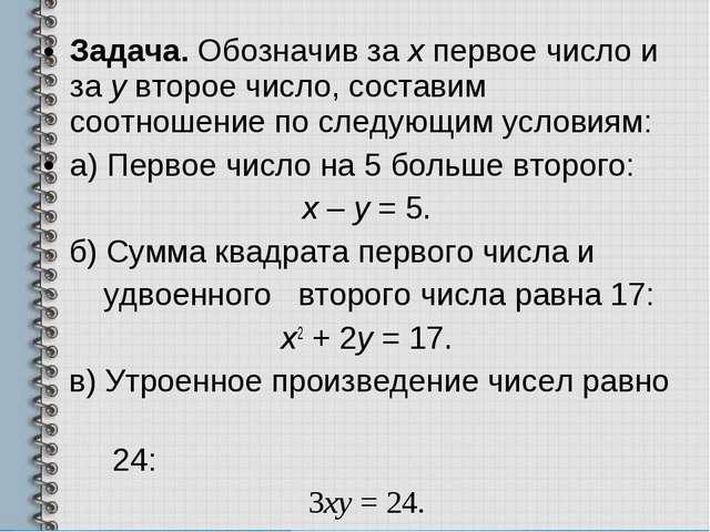Задача. Обозначив за х первое число и за у второе число, составим соотношение...