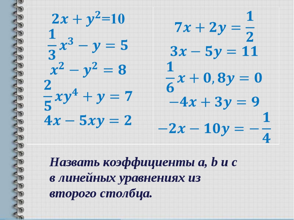 Назвать коэффициенты a, b и с в линейных уравнениях из второго столбца.