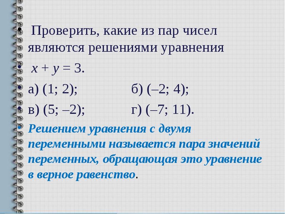 Проверить, какие из пар чисел являются решениями уравнения х + у = 3. а) (1;...