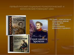 ПЕРВЫЙ РУССКИЙ СОЦИАЛЬНО-ПСИХОЛОГИЧЕСКИЙ И ФИЛОСОФСКИЙ РОМАН(1837-1840) Этот