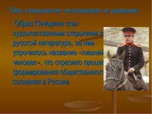 Образ Печорина стал художественным открытием в русской литературе, за ним уп