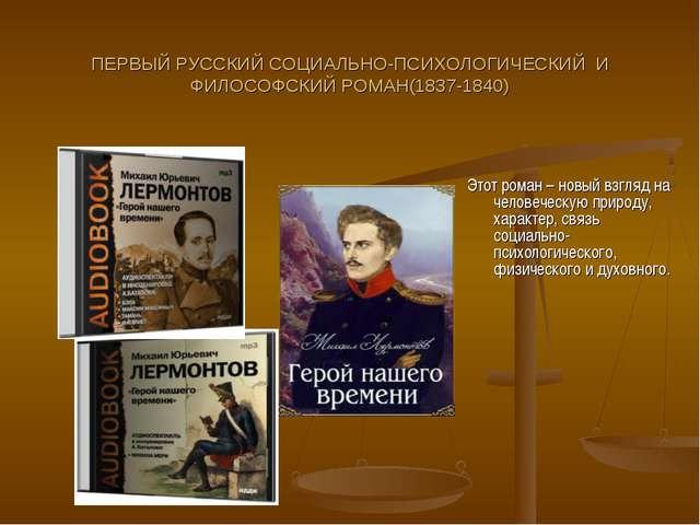 ПЕРВЫЙ РУССКИЙ СОЦИАЛЬНО-ПСИХОЛОГИЧЕСКИЙ И ФИЛОСОФСКИЙ РОМАН(1837-1840) Этот...